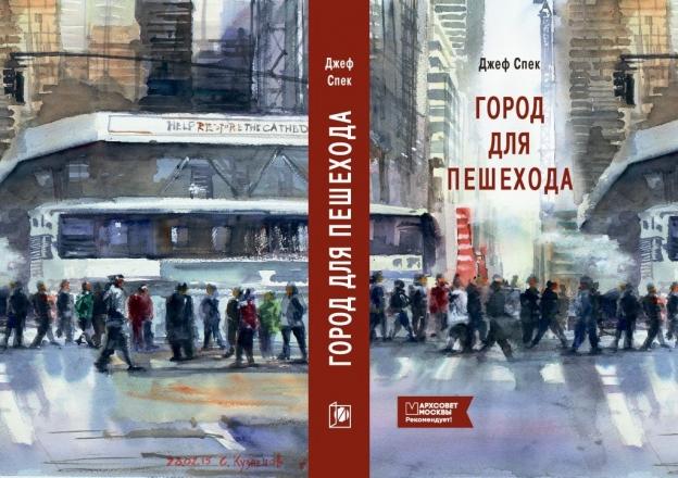 город для пешехода книга